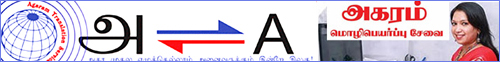 agaram-translation-services