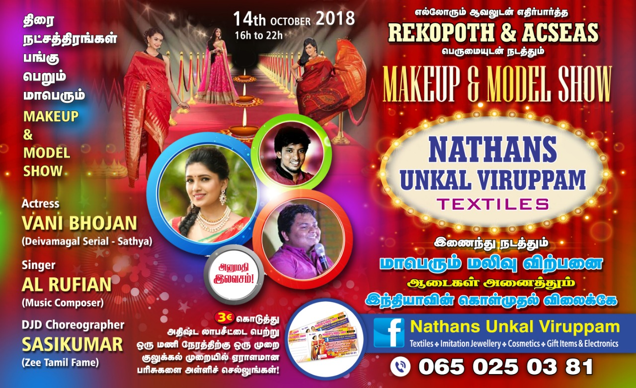 nathans-unkal-viruppam-france