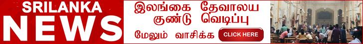 Srilanka Breaking news Chursh Bomb Blast