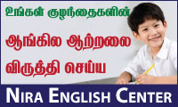 Nira English Center