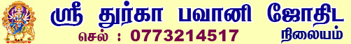 durga-bhavani-astrology-center