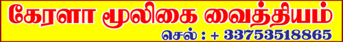 kerala-mooligai-vaithiyam-oil-massage