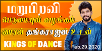 marupiravi-kings-of-dance