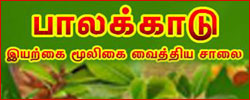 palakkad-herbal-medicines