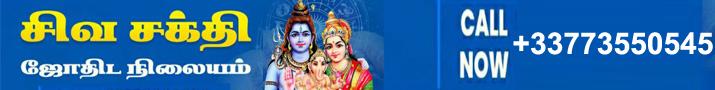 sivasakthi-jothida-nilayam-paris