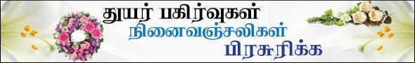 Paristamil Marana Arivithal
